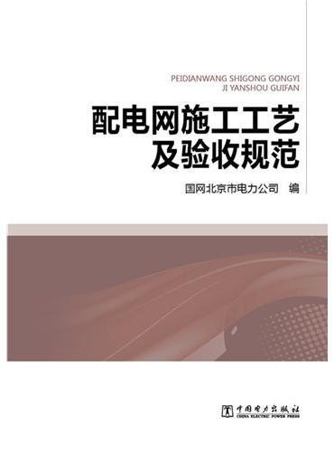 配电网施工工艺及验收规范