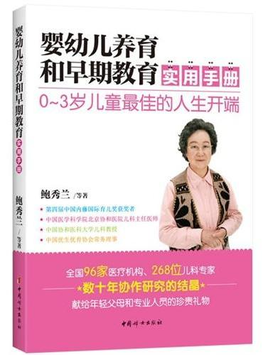 《婴幼儿养育和早期教育实用手册》