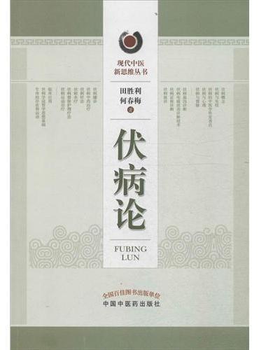 伏病论·现代中医新思维丛书