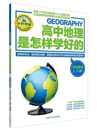 王金战系列图书:高中地理是怎样学好的-方法集锦