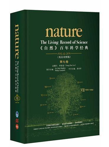 《自然》百年科学经典(英汉对照版)(第七卷)(1985-1992)