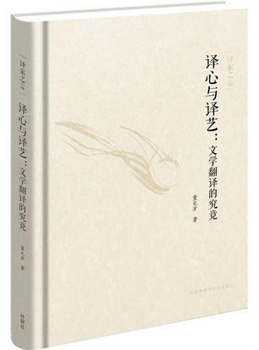 译家之言-译心与译艺:文学翻译的究竟