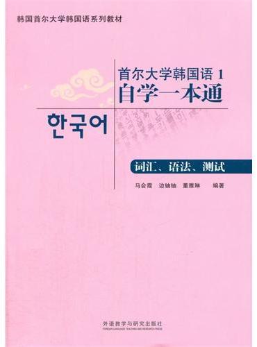首尔大学韩国语1自学一本通(词汇.语法.测试)(配MP3光盘)