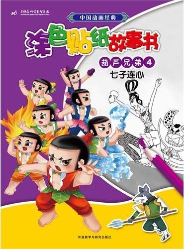 葫芦兄弟4七子连心(中国动画经典涂色贴纸故事书)