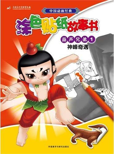 葫芦兄弟1神峰奇遇(中国动画经典涂色贴纸故事书)