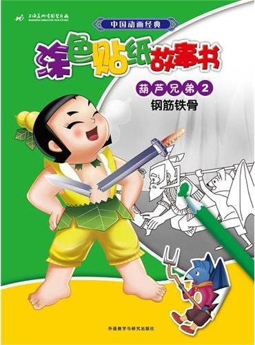 葫芦兄弟2钢筋铁骨(中国动画经典涂色贴纸故事书)