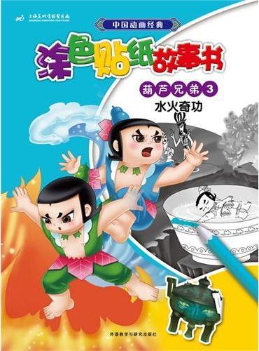 葫芦兄弟3水火奇功(中国动画经典涂色贴纸故事书)