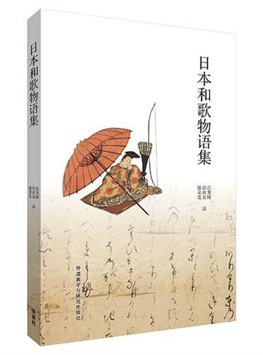 日本和歌物语集