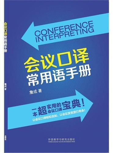 会议口译常用语手册(新经典高等学校英语专业系列教材)