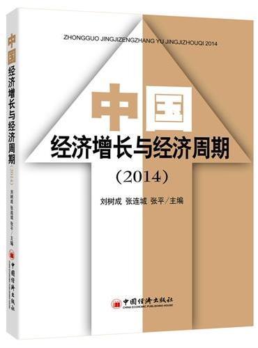 中国经济增长与经济周期.2014