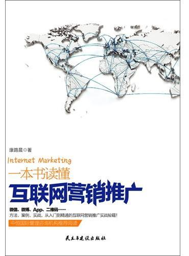 一本书读懂互联网营销推广