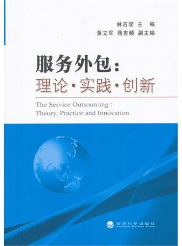 服务外包:理论·实践·创新