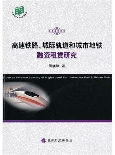 高速铁路、城际轨道和城市地铁融资租赁研究