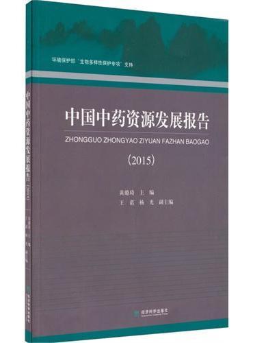 中国中药资源发展报告(2015)