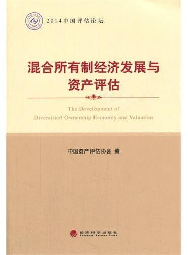 2014中国评估论坛:混合所有制经济发展与资产评估