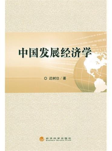 中国发展经济学