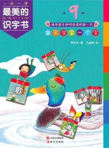 最美的识字书9  (家庭亲子教育读本 幼儿园早期识字、阅读训练教材,为孩子一生的学习奠定基础)