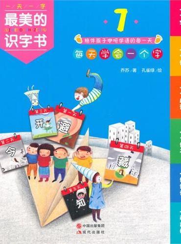 最美的识字书7   (家庭亲子教育读本 幼儿园早期识字、阅读训练教材,为孩子一生的学习奠定基础)
