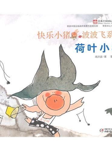 快乐小猪波波飞——荷叶小猪