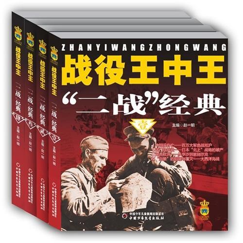 战役王中王·二战经典(4册/套)