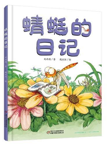 我的日记系列—蜻蜓的日记(走近不一样的世界,享受一样的童趣。趣味阅读让你爱上日记,爱上自然!)