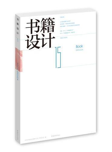 书籍设计.第15辑
