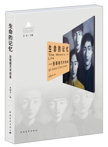 生命的记忆:张晓刚艺术档案
