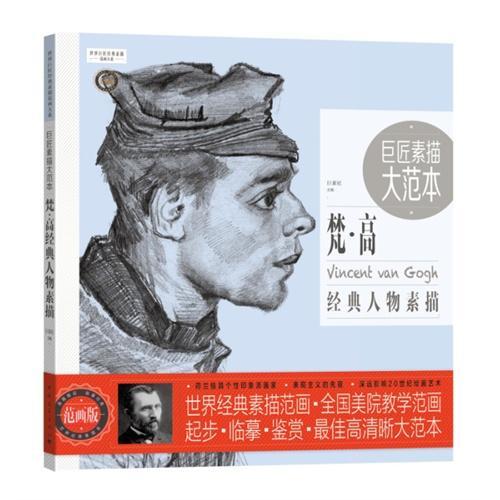 巨匠素描大范本·梵·高经典人物素描(范画版)