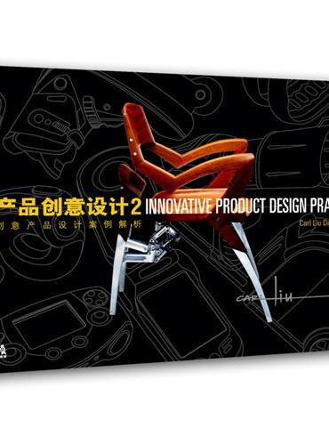 产品创意设计2