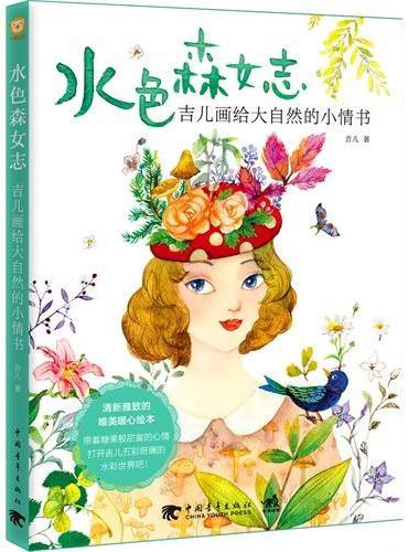 水色森女志 吉儿画给大自然的小情书