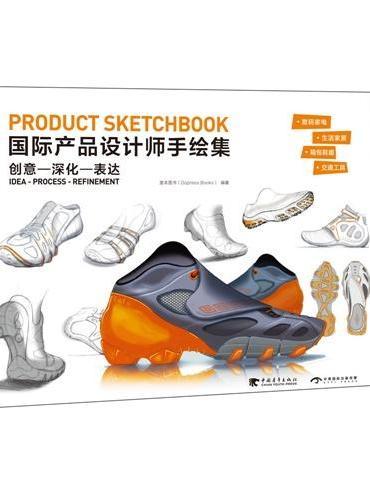 国际产品设计师手绘集:创意·深化·表达(中文版)