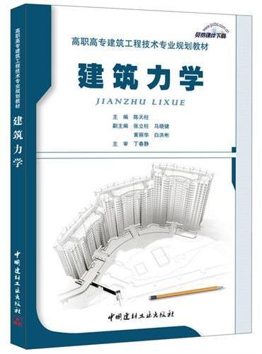 建筑力学-高职高专建筑工程技术专业规划教材