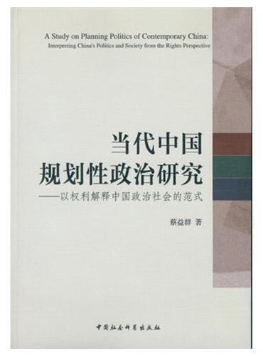 当代中国规划性政治研究(DX)