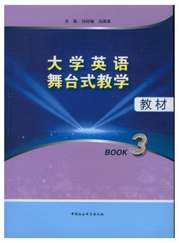 大学英语舞台式教学教材Book3