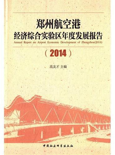郑州航空港经济综合实验区年度发展报告(2014)(DX)