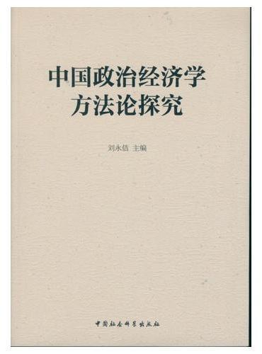 中国政治经济学方法论探究