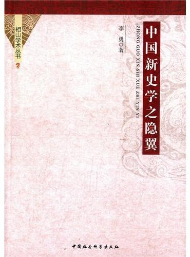 中国新史学之隐翼(相山学术丛书)(DX)