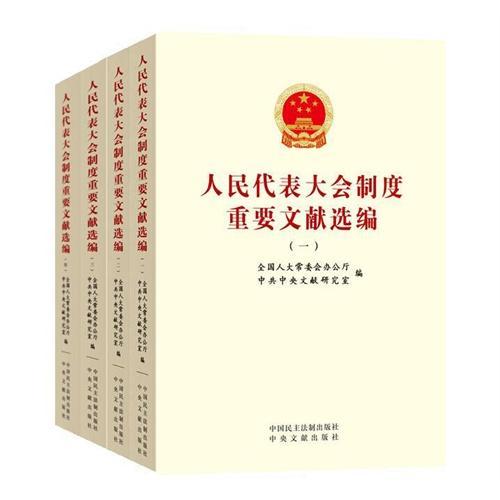人民代表大会制度重要文献选编(套装全四册)