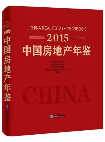 2015中国房地产年鉴