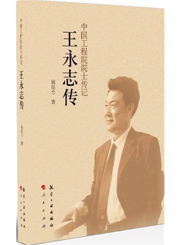 中国工程院院士传记 王永志传