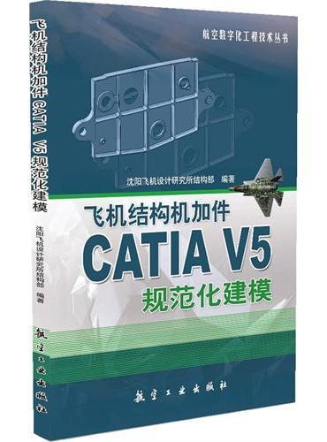飞机结构机加件CATIA V5规范化建模