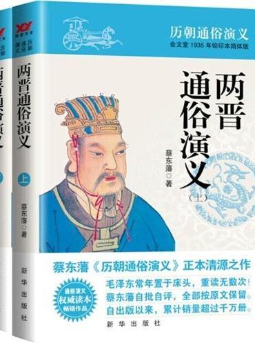 蔡东藩历朝通俗演义-两晋通俗演义(上下)