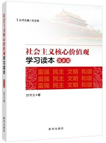 社会主义核心价值观学习读本:国家篇