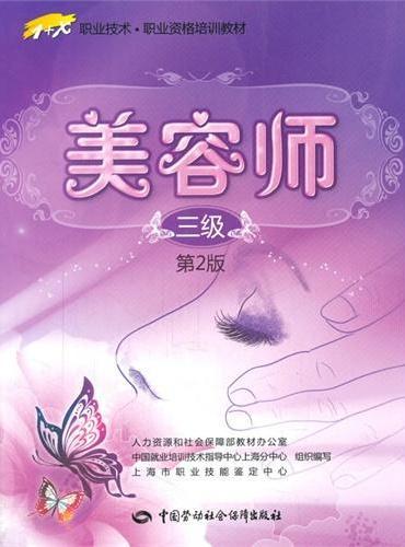 美容师(三级)(第2版)——1+X职业技术 职业资格培训教材