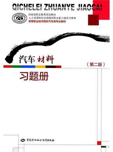 汽车材料(第二版)习题册
