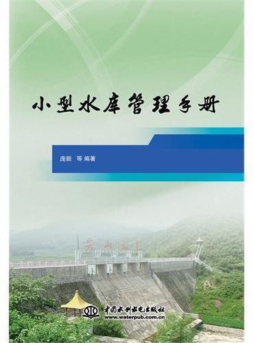 小型水库管理手册