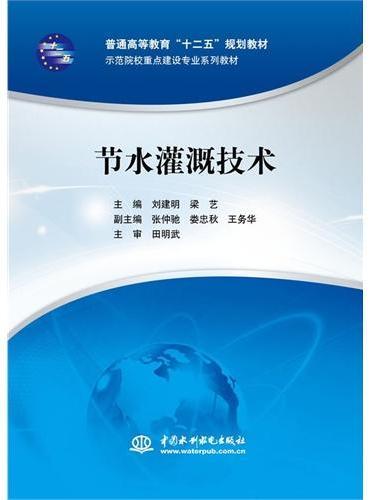 """节水灌溉技术(普通高等教育""""十二五""""规划教材 示范院校重点建设专业系列教材)"""