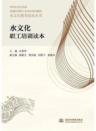 水文化职工培训读本(水文化教育读本丛书)
