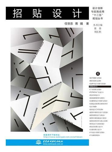 """招贴设计(设计创新与实践应用""""十二五""""规划丛书)"""