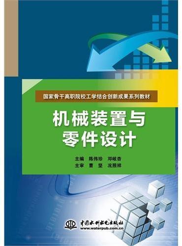 机械装置与零件设计(国家骨干高职院校工学结合创新成果系列教材)